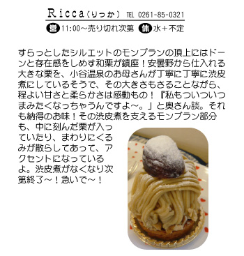 秋メニューリッカ.jpg