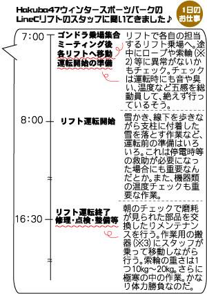 hakuba47-05.jpg