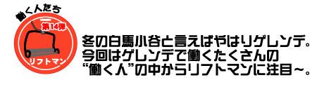 hakuba47-top.jpg