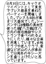 happo50-8.jpg