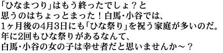 hina_03.jpg