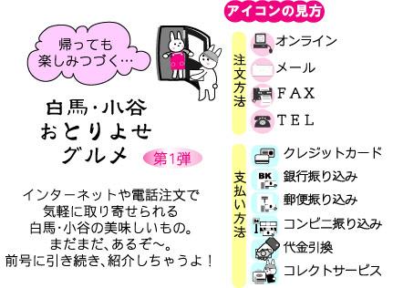 otoriyose1-1.jpg