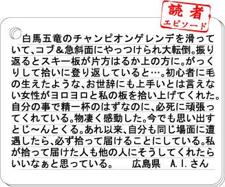 08-09goryu4.jpg