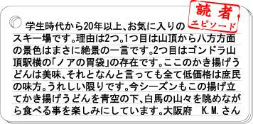 08-09iwatake.3.jpg