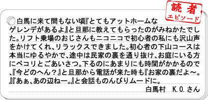 08-09minekata3.jpg