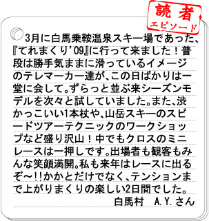 08-09norikura.2.jpg