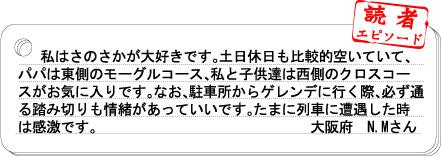 08-09sanosaka3.jpg