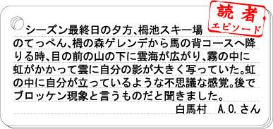 08-09tsugaike4.jpg