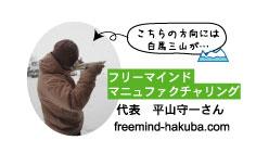 hirayama.jpg