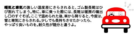 nagagutu1.jpg