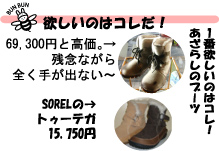 nagagutu2.jpg