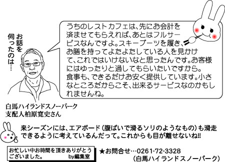 ojyama-2-15-6.jpg